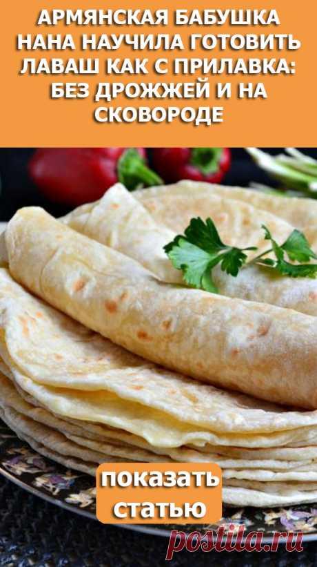 СМОТРИТЕ: Армянская бабушка Нана научила готовить лаваш как с прилавка: без дрожжей и на сковороде