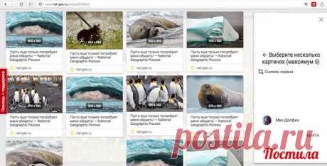Кнопка «Пост!» (Postila.ru) extension - Browser extensions