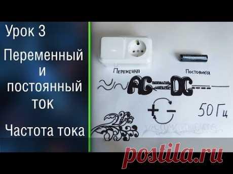 #3 Переменный и постоянный ток. Частота тока. В розетке есть + и — !
