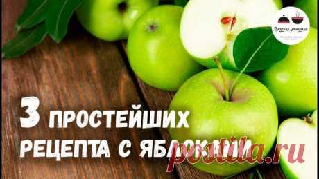 """3 простейших рецепта с яблоками от """"Вкусной минутки"""":"""