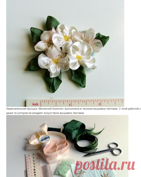 Вышивка лентами-букетик / Вышивка / Handlife.ru - творческая жизнь!