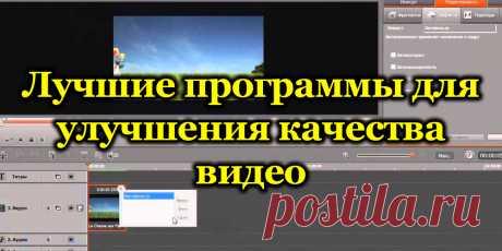 Лучшие программы для улучшения качества видео.