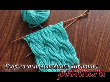 Узор косами в технике «Бриошь» | Brioche cable knitting
