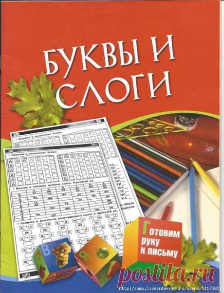 Буквы и слоги. Учимся читать.