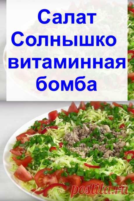 Салат «Солнышко» — витаминная бомба