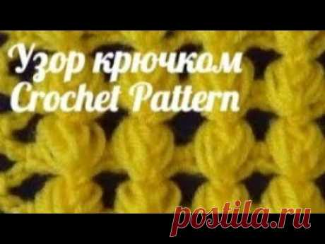 Узор крючком - Crochet Pattern