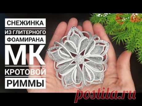 Снежинка из глитерного фоамирана ❄ ☃️foamiran snowflake / Schneeflocke aus Foamiran / floko de newe.