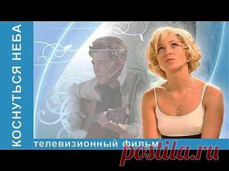 Коснуться Неба. Фильм. StarMedia. Мелодрама. 2008 - YouTube