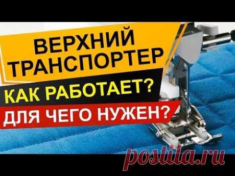 Шагающая лапка или верхний транспортер? Для чего нужен и как выбрать?