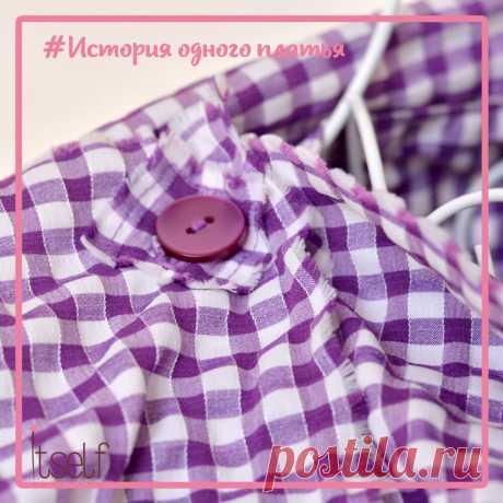 История одного платья. Рубашка в клетку | Курсы кройки и шитья Itself | Яндекс Дзен