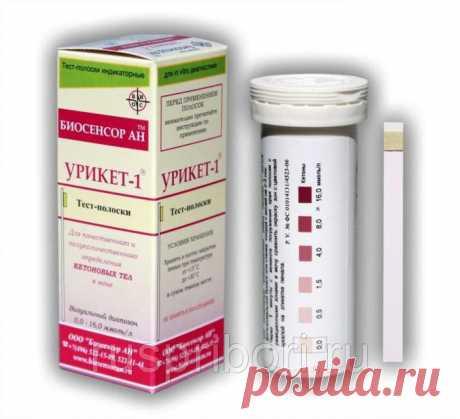 Полоски индикаторные УРИКЕТ-1 предназначены для визуального качественного или полуколичественного определения кетоновых тел в моче человека. Они могут быть использованы для экспресс-анализа уровня кетонурии в медицинских учреждениях и в домашних условиях.