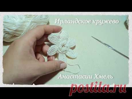 Цветок на шесть лепестков// Мастер-класс//Ирландское кружево//Irish lace