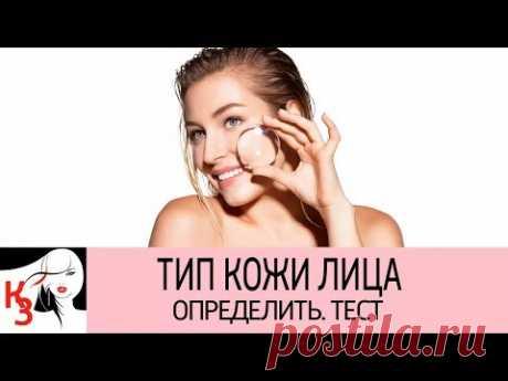 Как определить тип кожи лица. Тест. Рекомендации по уходу за вашим типом кожи - YouTube