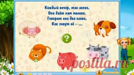 Веселые загадки для малышей про домашних животных. Тут ваш малыш в веселой игровой форме сможет выучить пять домашних животных: корову, овечку, свинью, собачку и кошечку.