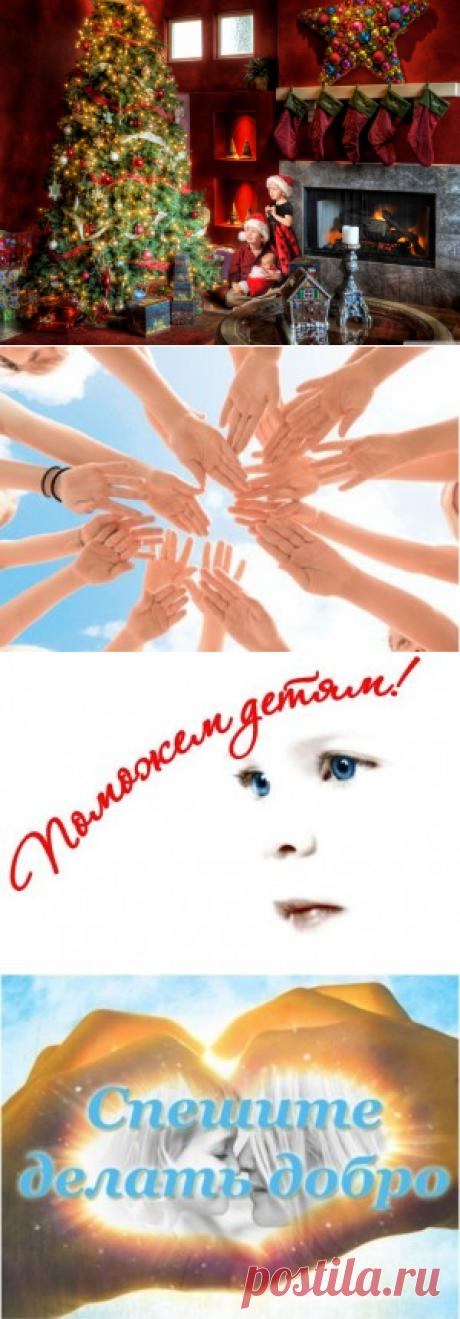 ПОДАРИМ ДЕТКАМ ПРАЗДНИК!!! | Businessmamaonline