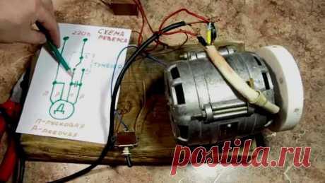 Как сделать реверс асинхронного двигателя через кнопку ПНВ? | Заметки Электрика | Яндекс Дзен