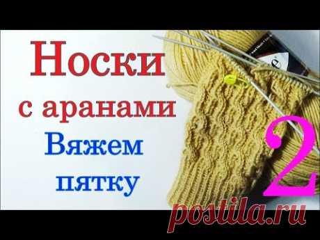 Особености вязания пятки в носках с аранами. Вязание на спицах.