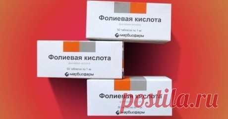 Фолиевая кислота (витамин В9). Самый женский витамин!