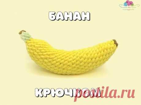 Мастер-класс: Банан крючком | Журнал Ярмарки Мастеров