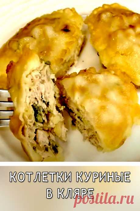 Котлетки куриные в кляре Такие котлеты готовятся очень быстро и получаются очень вкусно. Из обычного набора продуктов – яиц, куриного фарша и картофеля, вы сделаете сытный обед или ужин. Фарш вы можете брать любой или делать разную начинку.