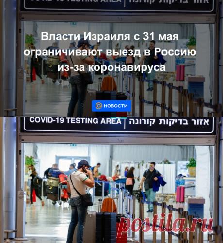 Власти Израиля с 31 мая ограничивают выезд в Россию из-за коронавируса - Новости Mail.ru