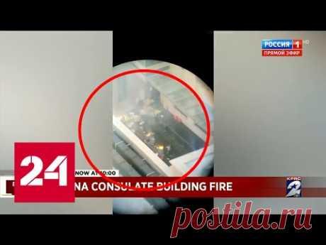 Виден дым и люди: Китай сжигает документы в здании консульства в США. 60 минут от 22.07.20