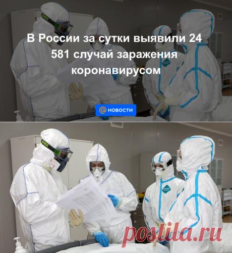 22.11.20-В России за сутки выявили 24 581 случай заражения коронавирусом - Новости Mail.ru