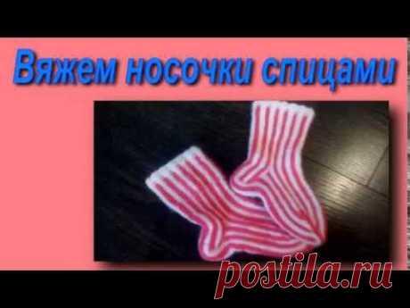 Детские носочки спицами.Учимся вязать носки.