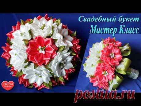 Свадебный букет из лент... МК от Алины Балобан (видео)