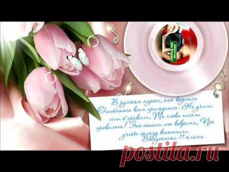 ПОЗДРАВЛЕНИЯ НА ПОСЛЕДНИЙ ЗВОНОК УЧИТЕЛЮ РУССКОГО ЯЗЫКА И ЛИТЕРАТУРЫ + вставка фото