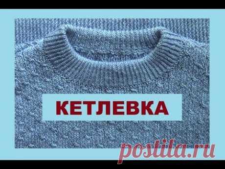 КЕТЛЕВКА