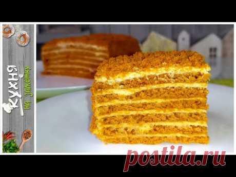 Торт МЕДОВИК с карамельным вкусом 🍰 Просто и легко без раскатки коржей 🍰 Очень нежный и мягкий!