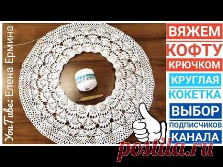 👍 Выбор ПОДПИСЧИЦ канала: Вяжем вместе крючком очень красивую летнюю кофточку с круглой кокеткой