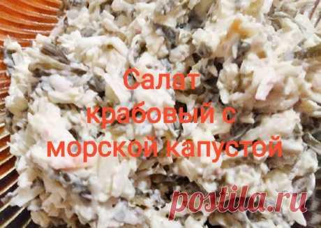 (1) Салатик крабовый с морской капустой - пошаговый рецепт с фото. Автор рецепта Олеся Боровикова🌳 . - Cookpad