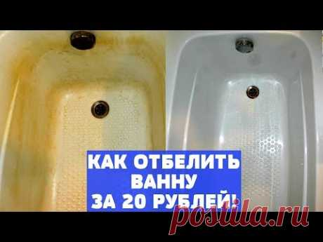 Полезности . Как сделать ванну белоснежной с минимальными затратами ?