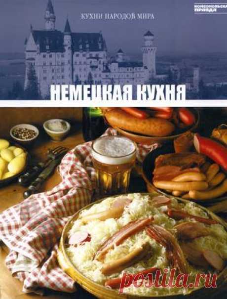 Las cocinas de los pueblos del mundo el tomo 17 la cocina alemana 2011