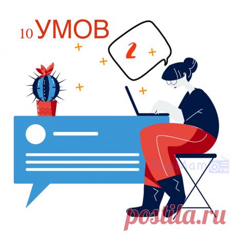 10 Умов. Выпуск 2. — PapMam.FM