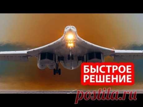 Российскому самолету «Судного дня» хватит 20 минут для ликвидации США - YouTube