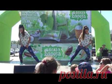 "Street dance: Hip-Hop Duo - Sisters Twix (Соня и Ксюша Макиенко). Праздник мороженого ""Белая бяроза"" - YouTube"