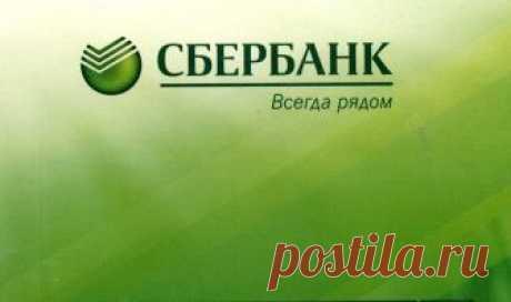 Будьте осторожны, используя сервис Сбербанк-Онлайн! | юридические тонкости | Яндекс Дзен