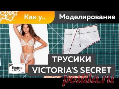 Моделирование эффектных  трусиков с высокой посадкой. Как у... Трусики как у Victoria's Secret.