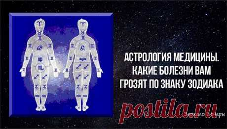 Астрология медицины. Какие болезни вам грозят по знаку Зодиака