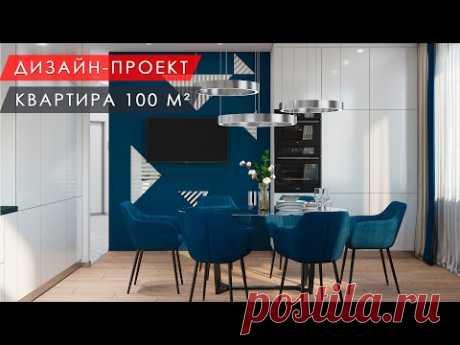 Дизайн-проект квартиры в современном стиле 100 м²