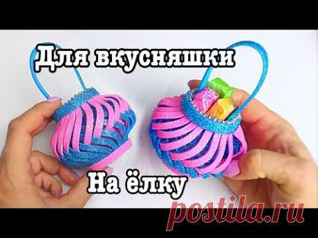 Новогодние Игрушки на ёлку корзинки с сюрпризом из фоамирана Алена Хорошилова