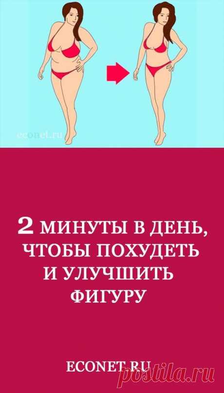 Как стоять по 2 минуты в день, чтобы похудеть и улучшить фигуру  ✅Просто стоять и худеть, а такое бывает? Да, если положение тела направлено на тренировку мышц и запуск метаболизма. «Поза балерины» подойдет для этих целей лучше всего.