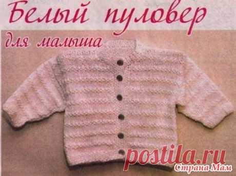 Белый жакет для малыша - Вязание - Страна Мам