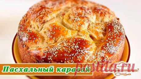 Пасхальный каравай / вкусное сдобное тесто