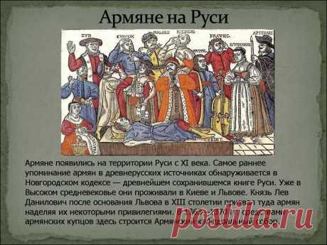 откуда пришли армяне на территорию современной армении — Яндекс: нашлось 12млнрезультатов