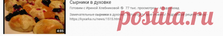 (391) сырники ирина хлебникова - YouTube