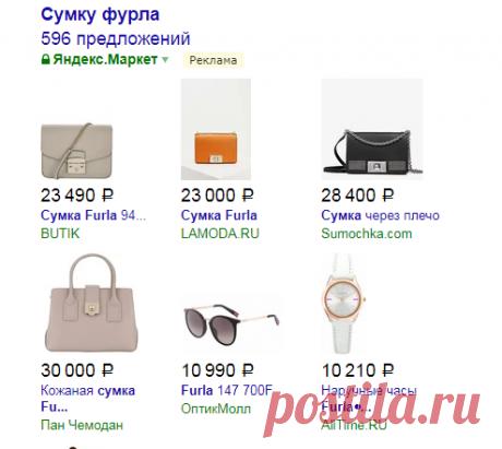 сумку фурла купить — Яндекс: нашлось 9млнрезультатов